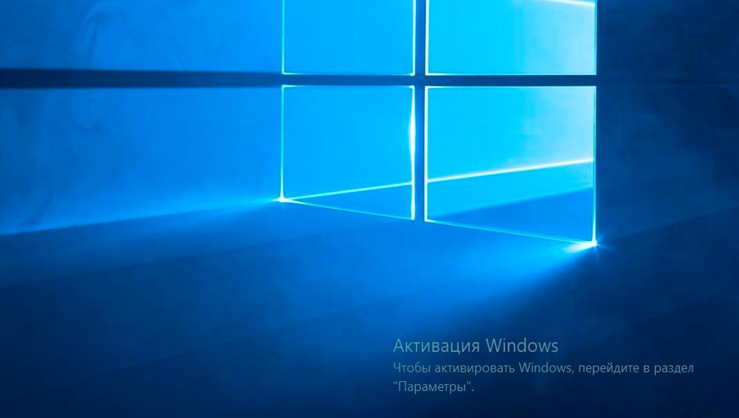активация windows 10 перейти в параметры