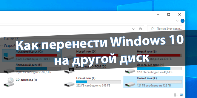 Как перенести Windows 10 на другой диск