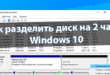 Как разделить диск на 2 части Windows 10