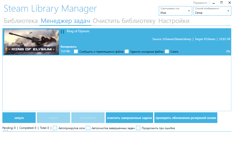 steam library manager