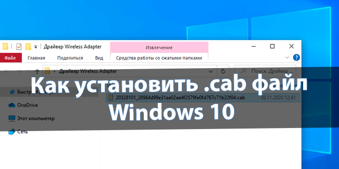 Как установить CAB файл windows 10