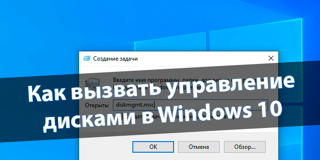 Как вызвать управление дисками в Windows 10