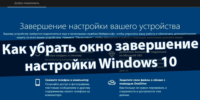 убрать завершение настройки Вашего устройства Windows 10